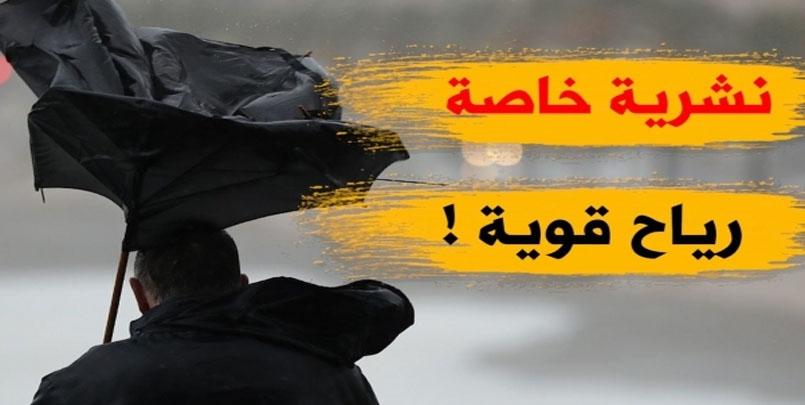 رياح قوية.طقس, الطقس, الطقس اليوم, الطقس غدا, الطقس نهاية الاسبوع, الطقس شهر كامل, افضل موقع حالة الطقس, تحميل افضل تطبيق للطقس, حالة الطقس في جميع الولايات, الجزائر جميع الولايات, #طقس, #الطقس_2020, #météo, #météo_algérie, #Algérie, #Algeria, #weather, #DZ, weather, #الجزائر, #اخر_اخبار_الجزائر, #TSA, موقع النهار اونلاين, موقع الشروق اونلاين, موقع البلاد.نت, نشرة احوال الطقس, الأحوال الجوية, فيديو نشرة الاحوال الجوية, الطقس في الفترة الصباحية, الجزائر الآن, الجزائر اللحظة, Algeria the moment, L'Algérie le moment, 2021, الطقس في الجزائر , الأحوال الجوية في الجزائر, أحوال الطقس ل 10 أيام, الأحوال الجوية في الجزائر, أحوال الطقس, طقس الجزائر - توقعات حالة الطقس في الجزائر ، الجزائر | طقس,  رمضان كريم رمضان مبارك هاشتاغ رمضان رمضان في زمن الكورونا الصيام في كورونا هل يقضي رمضان على كورونا ؟ #رمضان_2020 #رمضان_1441 #Ramadan #Ramadan_2020 المواقيت الجديدة للحجر الصحي ايناس عبدلي, اميرة ريا, ريفكا,مصالح الأرصاد الجوية.هبوب رياح قوية.#رياح #الجزائر #الطقس #البحر.Algérie.les.vents.forts.نشرية خاصة تحذر من رياح قوية Algérie.les.vents.forts سرعة الرياح تصل إلى 60 كم في الساعة الجزائر حالة البحر اليوم 2021 شهر فيفري عودة تبون فيديو تبون.