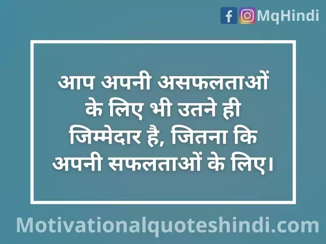 Husband Responsibility Quotes In Hindi