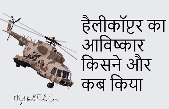 helicopter-ka-aviskar-kisne-kiya
