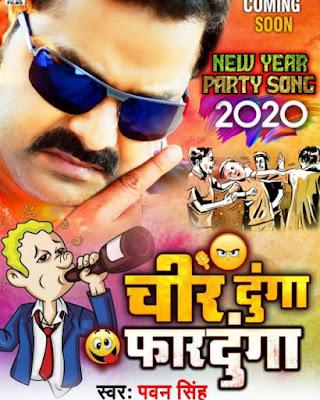 Cheer Dunga Far Dunga (Pawan Singh) Happy New Year 2020 Song Download