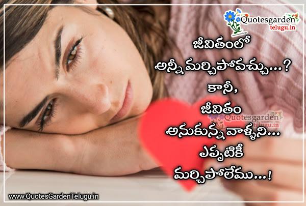 feeling love quotes in telugu
