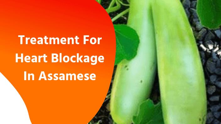 Ayurvedic tips in Assamese | Pankaj Pathak tips Assamese