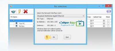 شرح برنامج سيلفش نت ويندوز 7