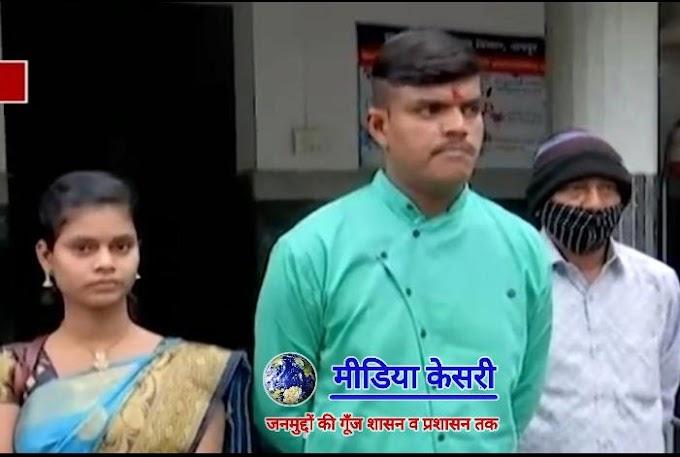 Unique wedding ceremony- Nagpur में होगा अनूठा विवाह, गृहमंत्री अनिल देशमुख पिता के रूप में करेंगे मानस पुत्री का 'कन्यादान' (मानस कन्येचा विवाह, गृहमंत्री झाले `वधू` पिता तर जिल्हाधिकारी `वर` पिता)