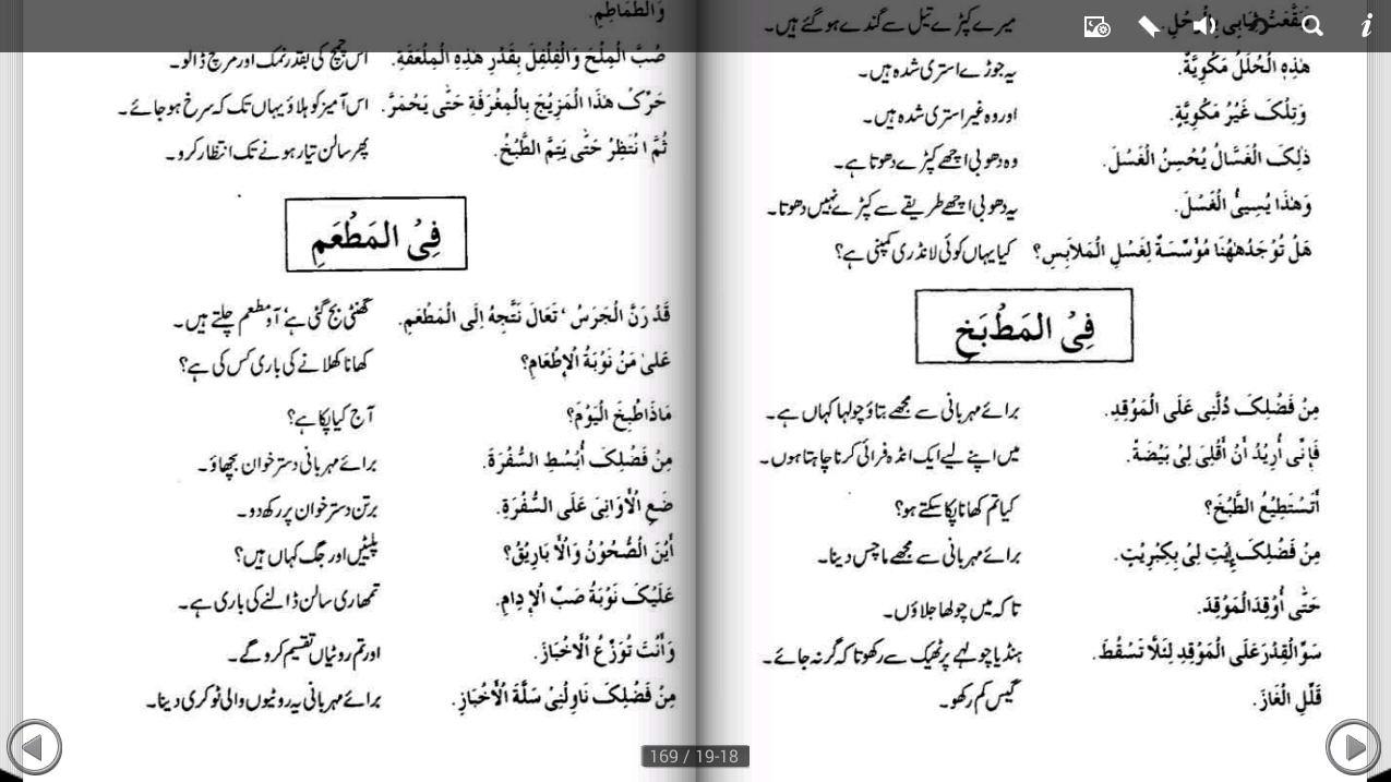 Arabi English Urdu Bol Chal Book Free Download | Zubiweb