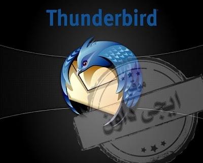 تحميل برنامج Mozilla Thunderbird 2020 لادارة البريد الالكترونى