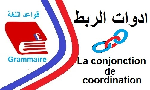 ادوات الربط في اللغة الفرنسية
