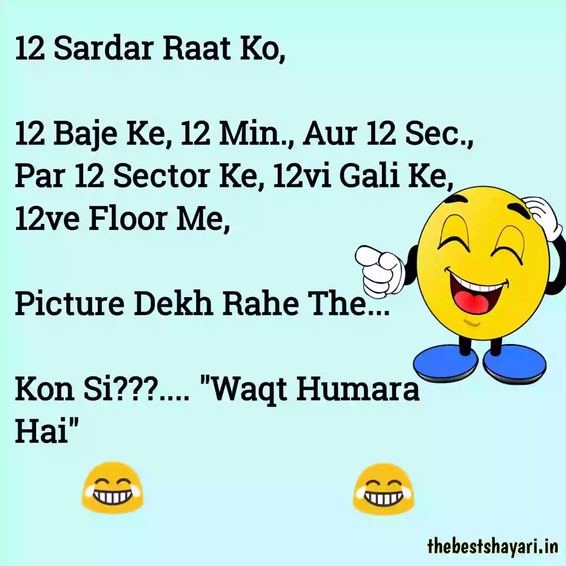 Hindi funny jokes new