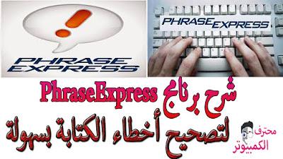 شرح برنامج PhraseExpress  لتصحيح أخطاء الكتابة بسهولة