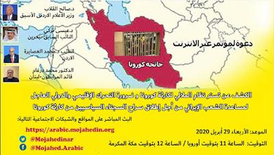 المعارضة الإيرانية تدعو شخصيات سياسية وبرلمانيين من ١٣ددولة عربية لمؤتمر غدا الأربعاء لمناقشة أزمة دخول فيروس كورونا إلى الدول العربية من إيران