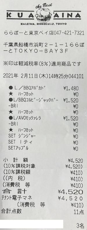 クア・アイナ ららぽーとTOKYO-BAY店 2021/2/11 飲食のレシート