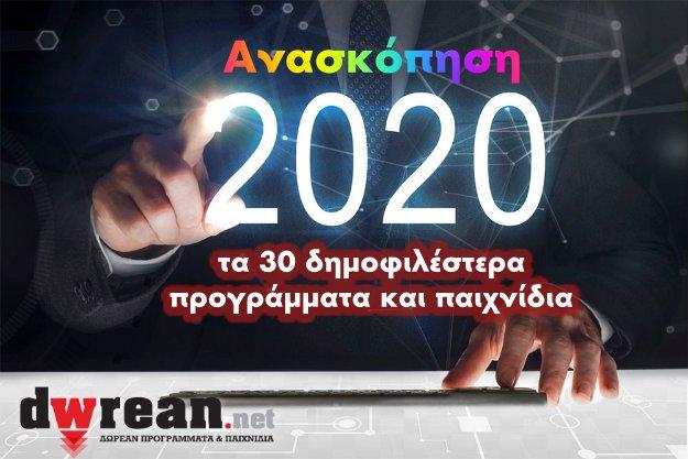Ανασκόπηση 2020 - Στατιστικά στοιχεία και τα 30 δημοφιλέστερα δωρεάν προγράμματα και παιχνίδια