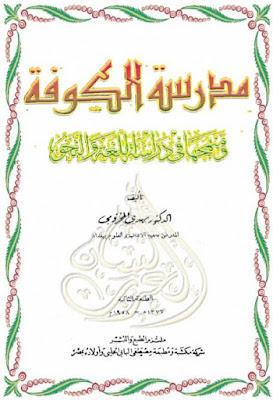 مدرسة الكوفة ومنهجها في دراسة اللغة والنحو - مهدي المخزومي , pdf