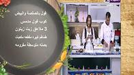 برنامج ست ستات حلقة السبت 3 - 6 - 2017 الشيف مروة رشدي