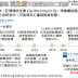 FDA警訊:Clarithromycin可能增加死亡風險 (Additional Data Supports the Potential for Increased Long-Term Risks with Antibiotic Clarithromycin)