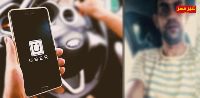 هذا ماحدث لثلاث فتيات من سائق اوبر - شخص يحكي قصه حقيقة حدثت بالفعل من احد العاملين فى اوبر مصر - فضيحة اوبر مصر