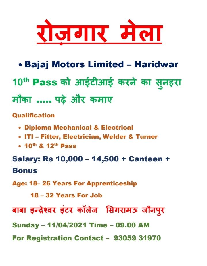 Bajaj Motors Limited Campus Drive