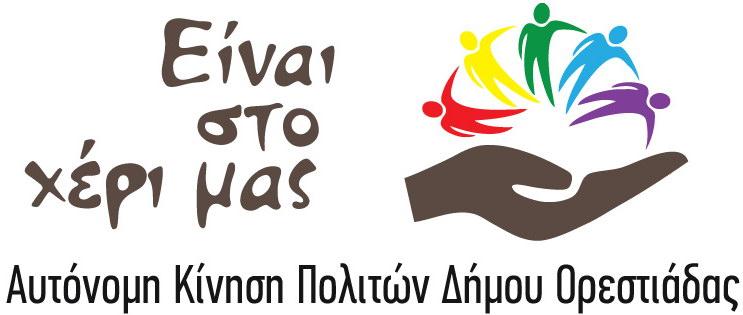 """Η Αυτόνομη Κίνηση Πολιτών """"Είναι στο χέρι μας"""" για τον προϋπολογισμό του Δήμου Ορεστιάδας"""