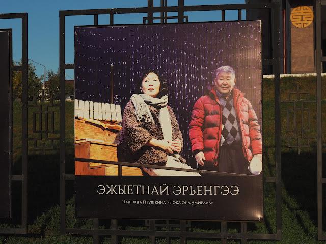 Улан-Удэ, Драмтеатр - афиша