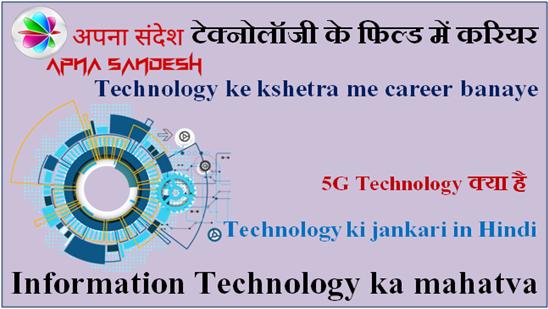 Technology ke shetra me career banaye - टेक्नोलॉजी के फिल्ड में करियर