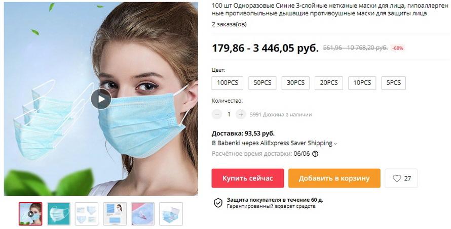 100 шт Одноразовые Синие 3-слойные нетканые маски для лица, гипоаллергенные противопыльные дышащие противоушные маски для защиты лица