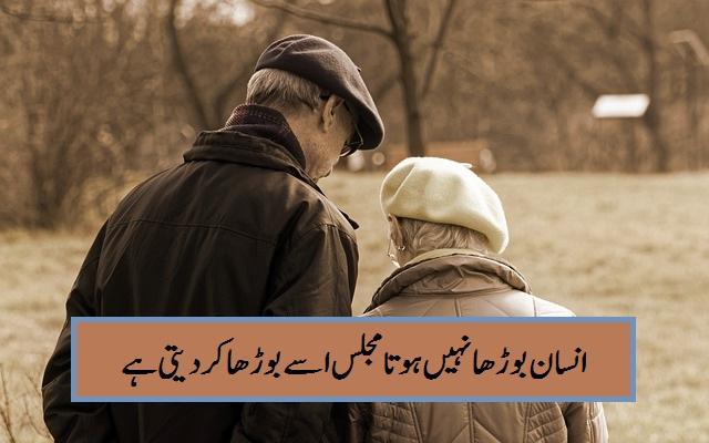 انسان بوڑھا نہیں ہوتا مجلس اسے بوڑھا کر دیتی ہے