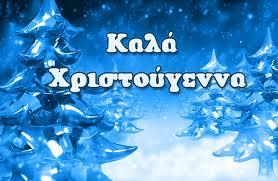 http://freshsnews.blogspot.com/2016/12/24-Kala-Xristoygenna.html