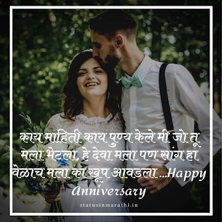 Marriage Anniversary Status For Husband In Marathi