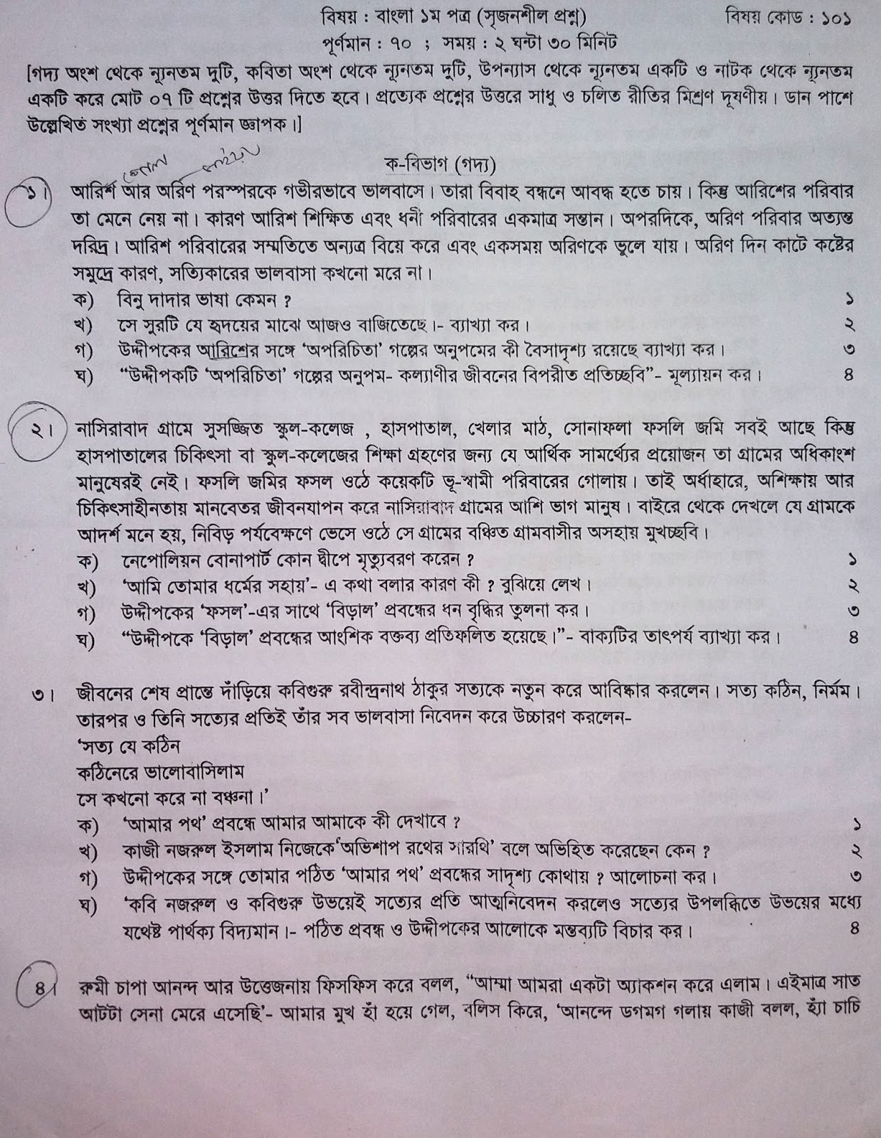 bangla essay Bangabandhu sheikh mujibur rahman is the founder of the people's republic of bangladesh he is the father of the bangladeshi nation we call him jatir jonok (pita.