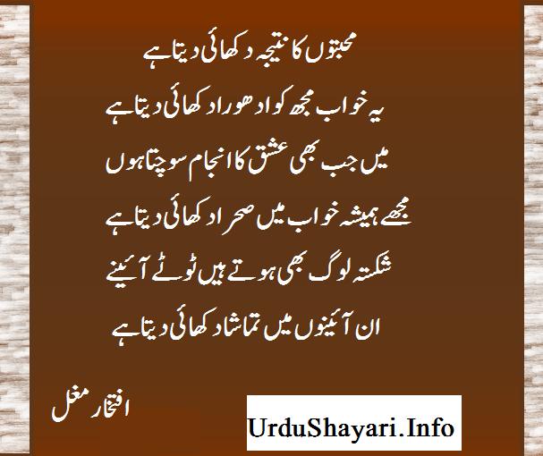 sad shayari in urdu Ishq Ka Anjaam - poetry on mohabbat khawab ainaa sehra
