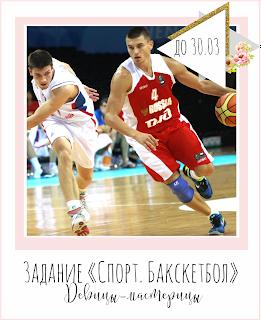 """Задание № 6 """"Спорт. Баскетбол"""""""