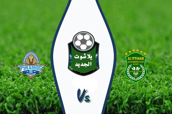 نتيجة مباراة بيراميدز والاتحاد السكندري اليوم الخميس 16-01-2020 الدوري المصري