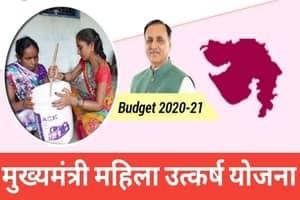 [Apply] मुख्यमंत्री महिला उत्कर्ष योजना 2021 Rs 1 लाख लोन आवेदन