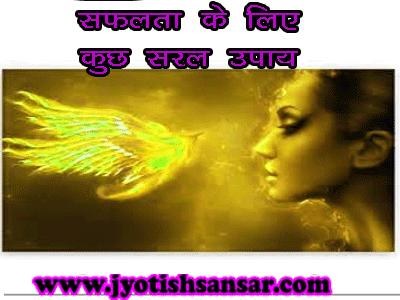 totke safalta ke liye in hindi jyotish
