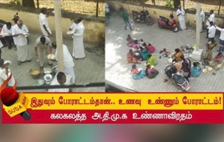Caught on camera admk cadres participated in vellore hunger strike eat variety of foods