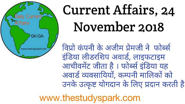 Current Affairs, 24 November 2018 in hindi