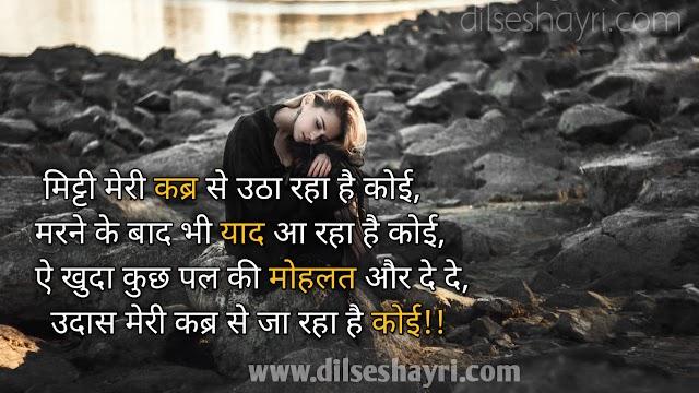Marna Shayari | Marne Ke Bad Bhi Yaad