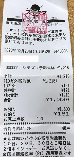 ドラッグスギヤマ 康生通店 2020/2/20 のレシート