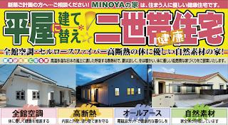 平屋の家 鈴鹿市 三重県