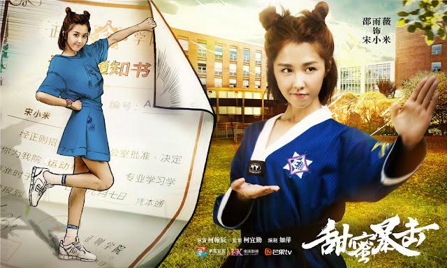 Ivy Shao Yuwei Tianmi Baoji