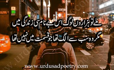 Milay Tu Hazaroon Loog Is Be Naam Si
