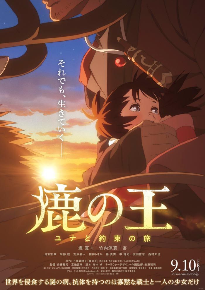 The Deer King (Shika no Ou) anime film - Masashi Ando - poster
