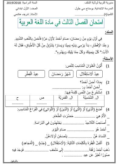 النموذج 5: اختبارات اللغة العربية السنة الأولى ابتدائي الفصل الثالث
