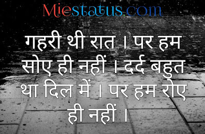 breakup shayari in hindi boy