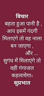 GM Status Hindi Image