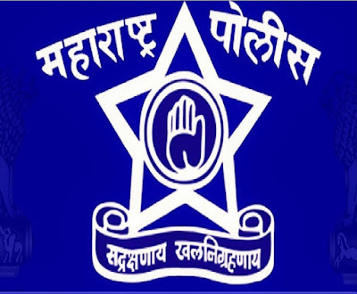 Maharashtra Police Recruitment 2020
