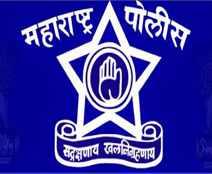 Maharashtra Police Recruitment 2020 – Apply Online for 28 Law Officer Posts