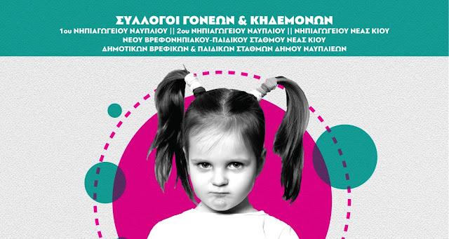 Διαδικτυακή συζήτηση: Επιπτώσεις της πανδημίας στην κοινωνική και συναισθηματική ανάπτυξη των παιδιών