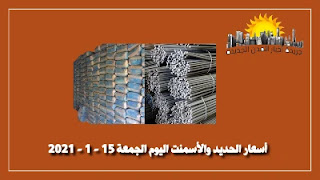 أسعار الحديد والأسمنت اليوم الجمعة 15 - 1 - 2021