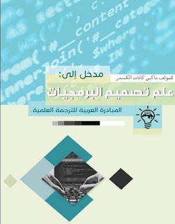 تحميل كتاب مدخل إلى علم تصميم البرمجيات PDF